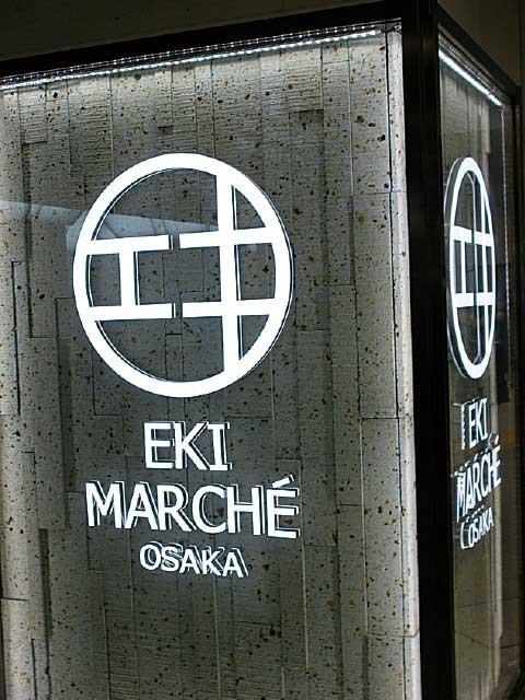 エキマルシェ大阪