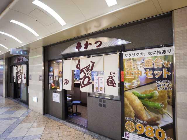 ヨネヤ 難波ミナミ店
