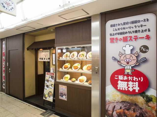 大阪トンテキ ホワイティ梅田店