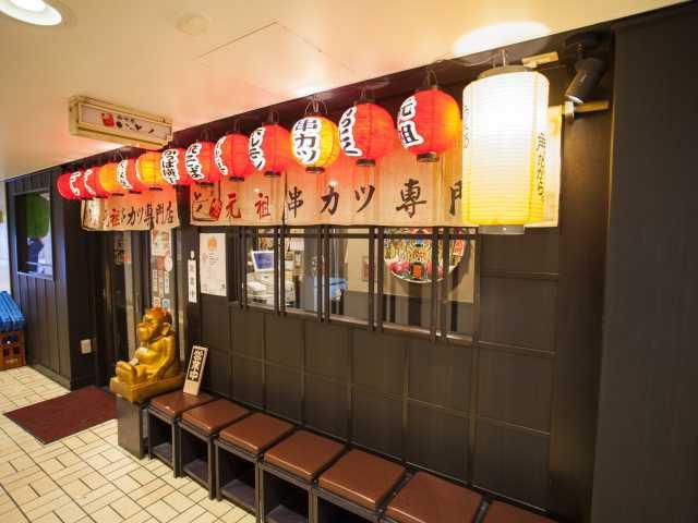 新世界 串かつ いっとく 阪急梅田かっぱ横丁店