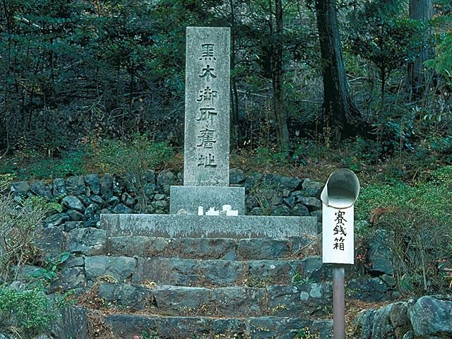 黒木御所跡碑