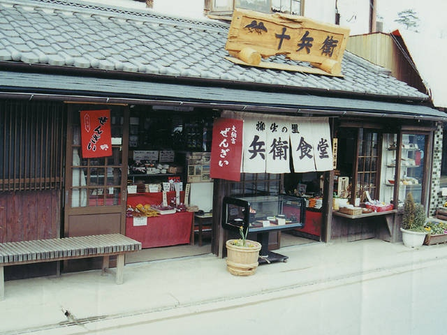 十兵衛食堂