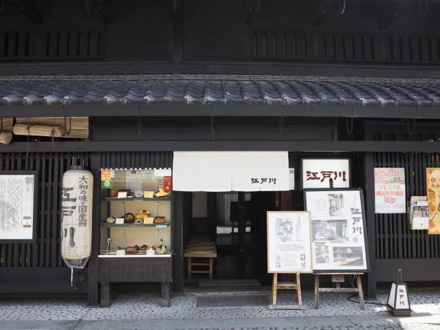 江戸川ならまち店・蔵乃間