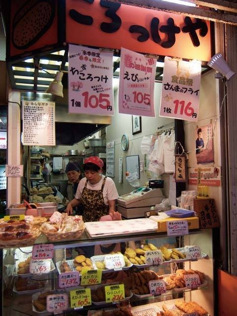 齋藤惣菜店