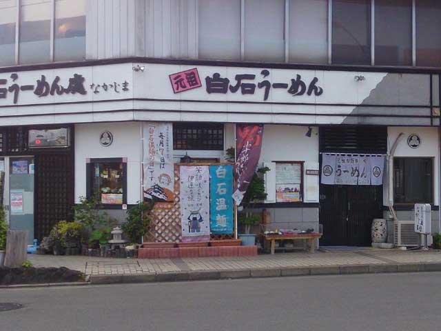 元祖白石うーめん処なかじま 駅前店