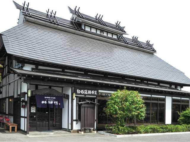 白石温麺茶屋