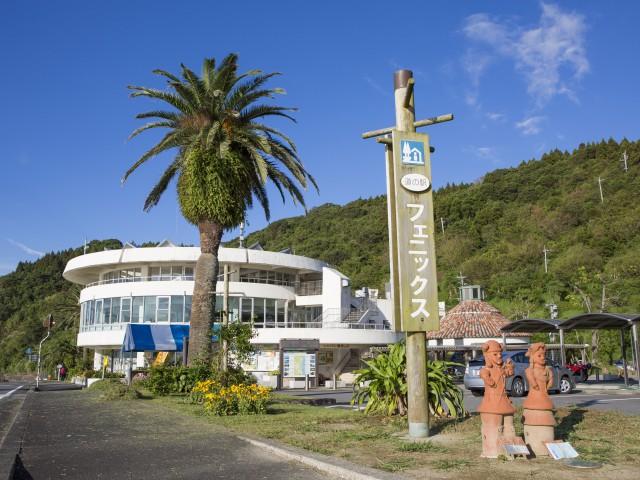 道の駅 フェニックス