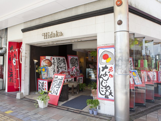 お菓子の日高本店