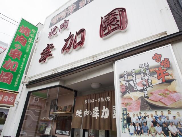 焼肉の幸加園 江平本店