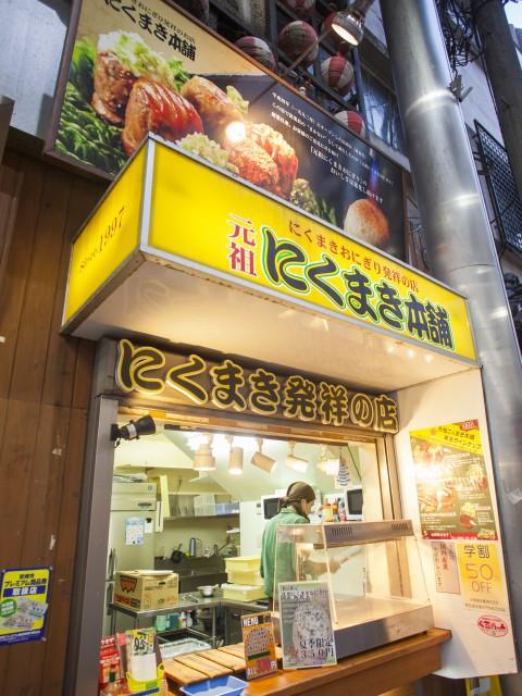 にくまき本舗 一番街店
