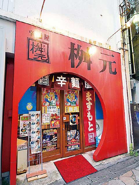 辛麺屋 桝元 宮崎中央通店