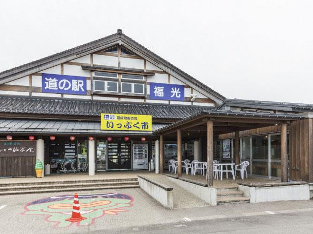 道の駅 福光
