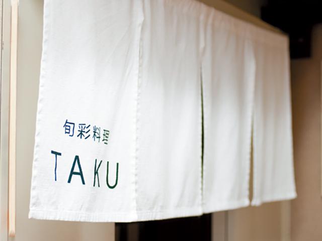 旬彩料理TAKU