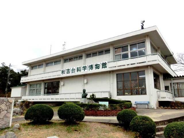 美祢市立秋吉台科学博物館