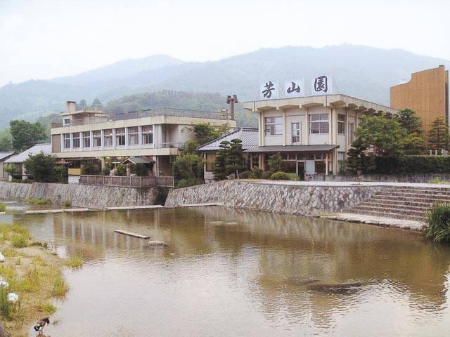 芳山園(日帰り入浴)
