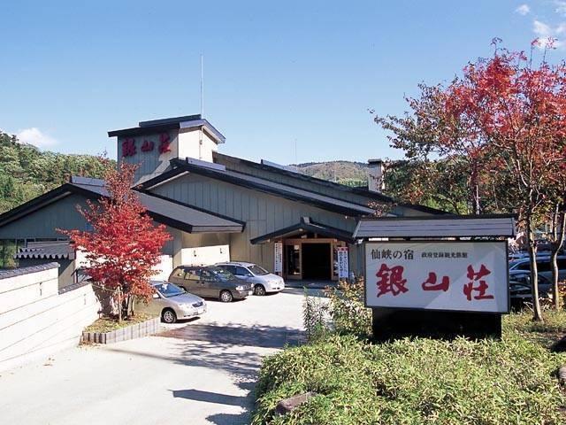 仙峡の宿 銀山荘(日帰り入浴)