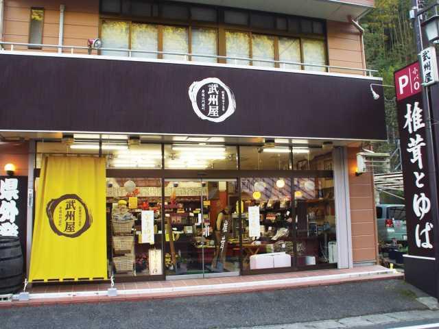 武州屋(椎茸と湯葉の専門店)