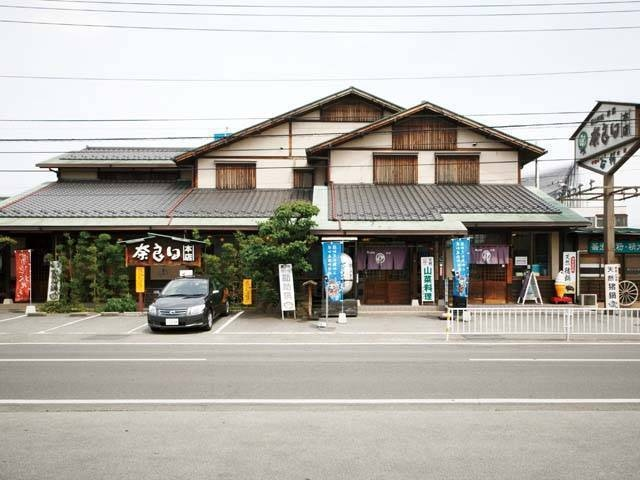 奈良田本店