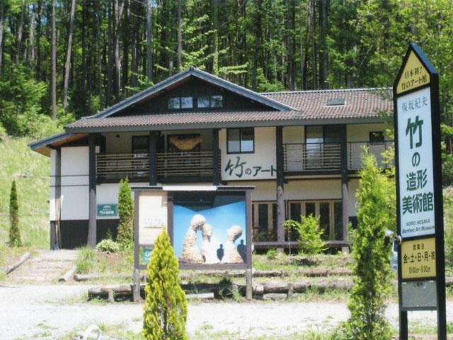 保坂紀夫 竹の造形美術館(日本の匠と美ほさか八ヶ岳店)