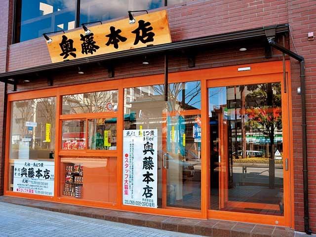 手打ちそば 奥藤本店 甲府駅前店
