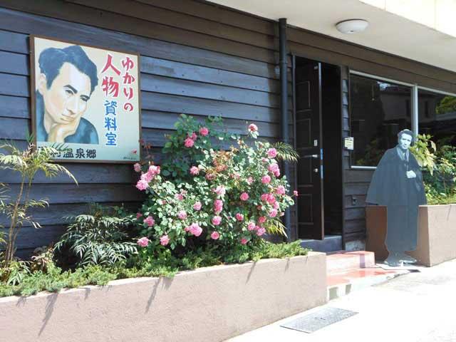 湯村温泉郷ゆかりの人物資料室