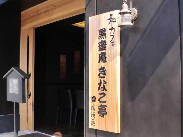黒蜜庵きなこ亭 甲州夢小路店