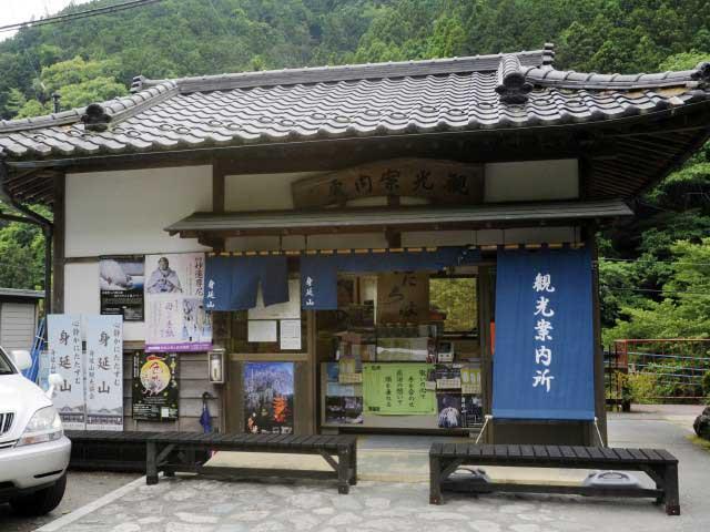 身延山観光協会