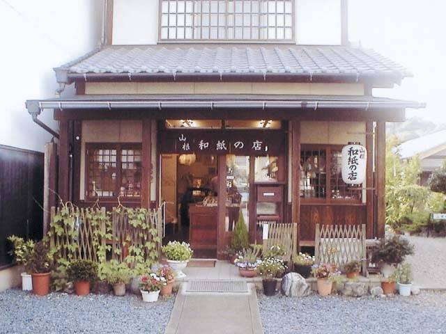 山根和紙の店
