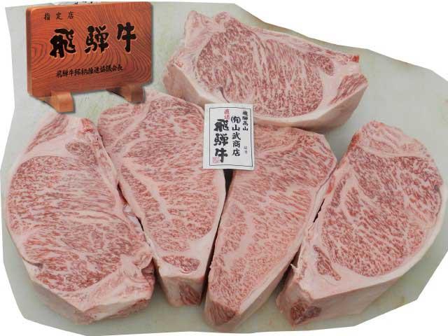 飛騨牛食べ処 山武商店