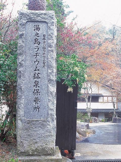 湯之島ラジウム鉱泉保養所(ローソク温泉)