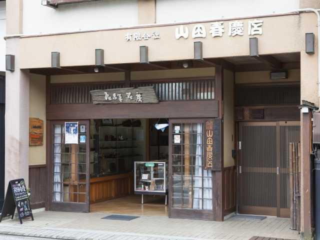 山田春慶店