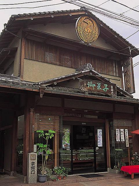 京御門本店
