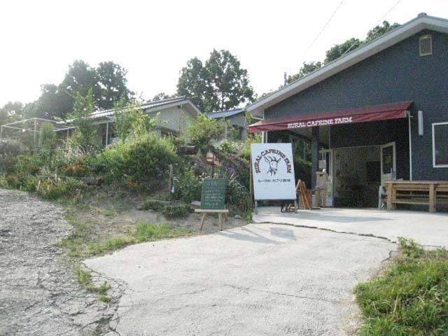 ルーラルカプリ農場