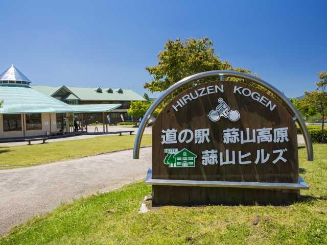道の駅 蒜山高原