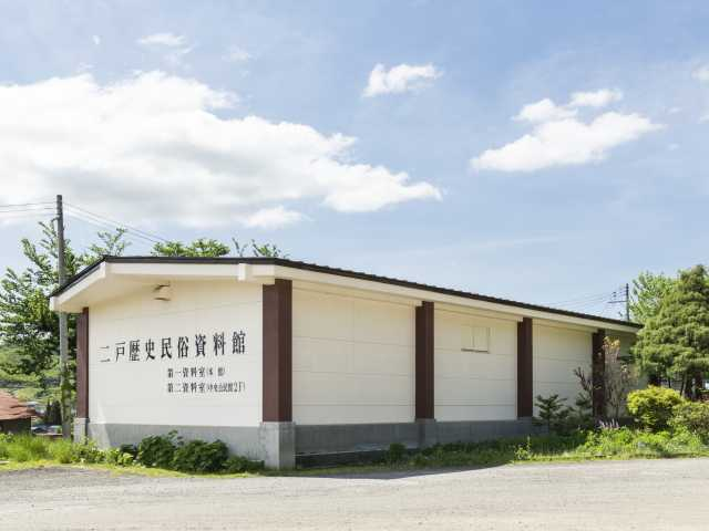 二戸歴史民俗資料館