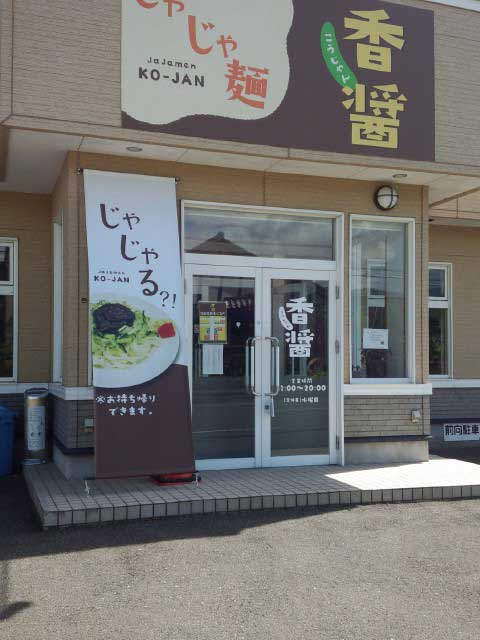 香醤 本宮本店