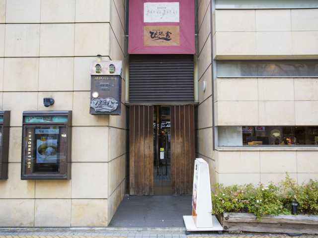 ぴょんぴょん舎盛岡駅前店