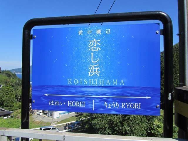 三陸鉄道リアス線・恋し浜駅