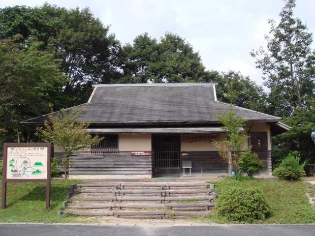 菅谷たたら山内と山内生活伝承館