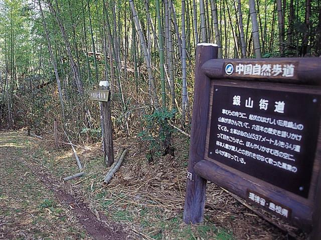 銀山街道(温泉津沖泊道)