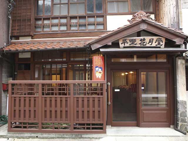 平野花月堂