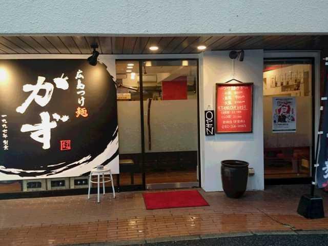 広島つけ麺 かず