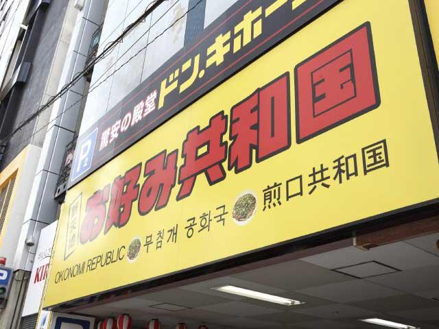 お好み共和国 ひろしま村