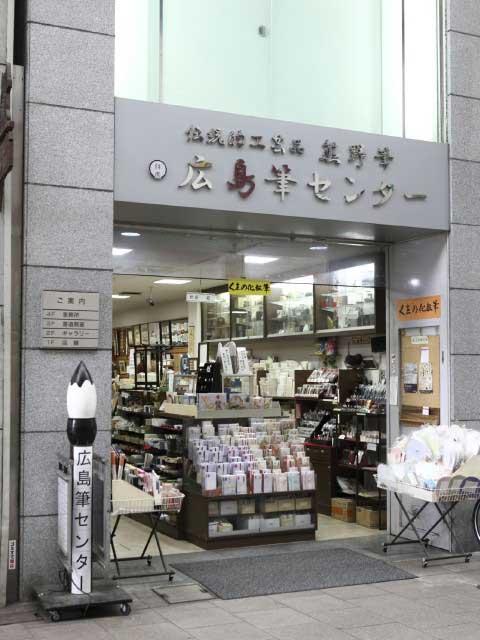 広島筆センター