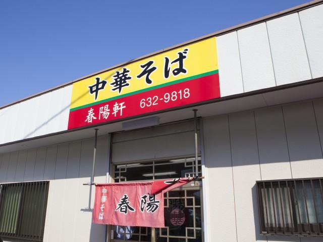中華そば春陽軒