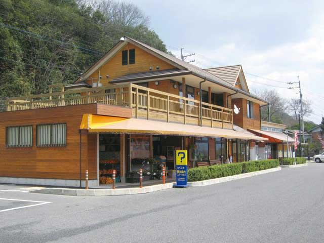 道の駅 三野