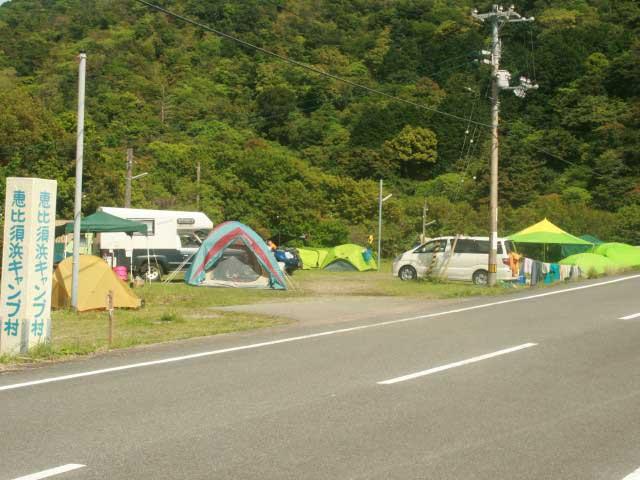 恵比須浜キャンプ村
