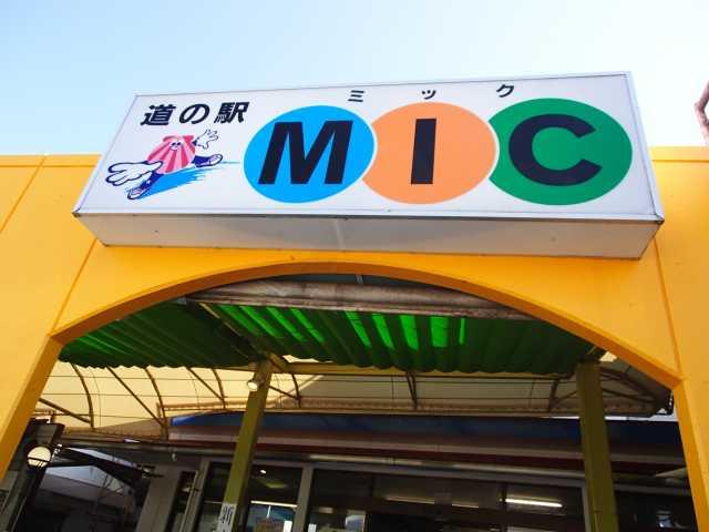 道の駅 みしょうMIC