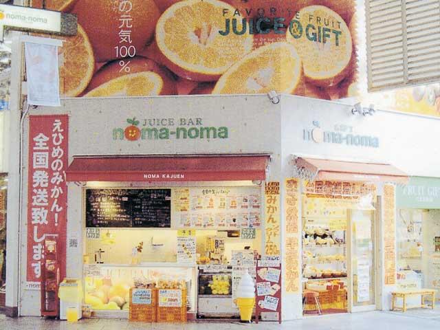 noma-noma のま果樹園 松山大街道店