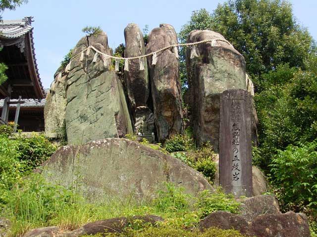 熊野神社の五枚岩